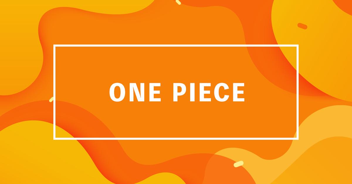 ONE PIECE(ワンピース)の漫画、アニメ、声優、キャラクター情報まとめ