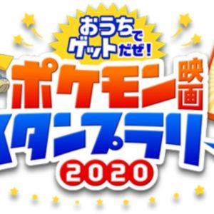 【7月20日より開始】キッズステーションにおいてポケモン映画21作品放送記念キャンペーンが開催