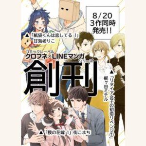 クロフネ×LINEマンガのコミックス、一挙に3冊が発売決定