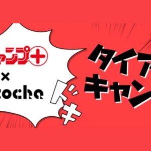 【本日7月24日まで】ライブコミュニケーションアプリ・Pococha、少年ジャンプ+とタイアップ企画を開始