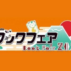 9月1日より、アニメイトブックフェア2020が開催決定