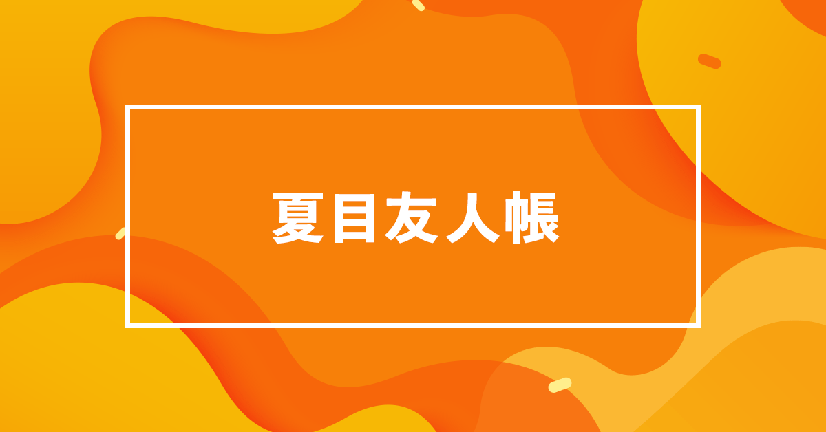 夏目友人帳の漫画、アニメ、声優、キャラクター情報まとめ