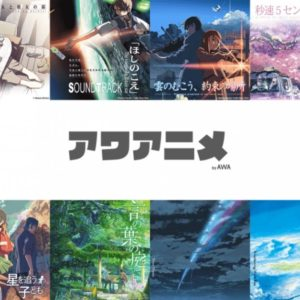 AWA、新海誠監督作品の関連楽曲を一挙解禁