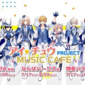 アイ★チュウPROJECTとアニONのコラボカフェが7月10日より開催!