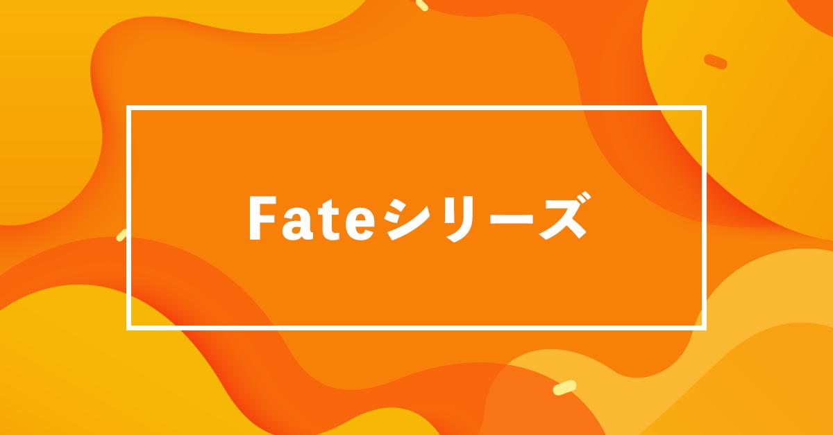 Fateシリーズの漫画、アニメ、声優、キャラクター情報まとめ