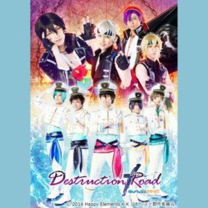 【本日放送】あんさんぶるスターズ!エクストラ・ステージ~Destruction × Road~が日テレプラスで初放送