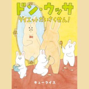 人気漫画家・キューライス、人気シリーズ絵本第2弾としてドン・ウッサ ダイエットだいさくせん!が本日7月3日に発売