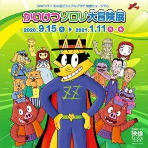 かいけつゾロリ大冒険展、SKIPシティ映像ミュージアムにて開催中!