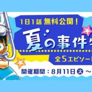 【9月15日終了】名探偵コナン、公式アプリで夏の事件特集を実施中!