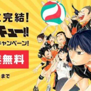 【9月1日終了】ハイキュー!!、漫画全巻ドットコムにて10巻までを無料で配信中!