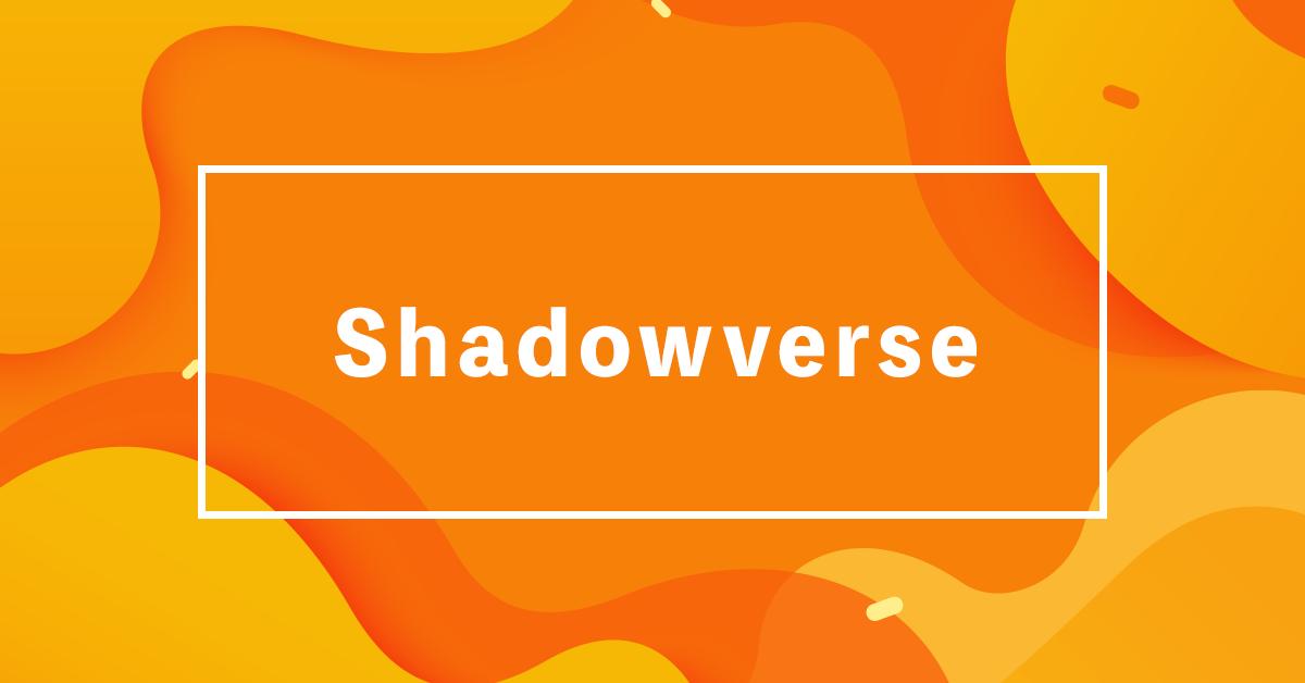 Shadowverse(シャドウバース)の漫画、アニメ、声優、キャラクター情報まとめ