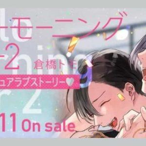 ハローモーニングスター2、Twitterで倉橋トモ先生直筆サイン入り非売品B2サイズポスターをプレゼント!