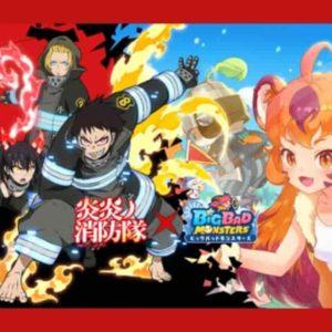 炎炎ノ消防隊、ビッグバッドモンスターズとコラボイベントを開催!