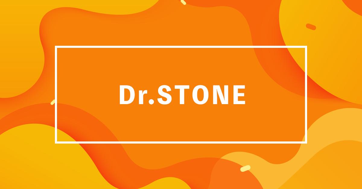 Dr.STONE(ドクターストーン)の漫画、アニメ、声優、キャラクター情報まとめ