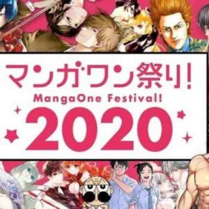 【8月30日限定】マンガワン、総作品数170作品以上を完全無料開放!