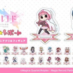 マギアレコード 魔法少女まどか☆マギカ外伝、ミニフィギュアの受注開始!