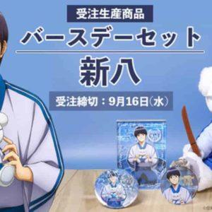 【12月11日より発売】銀魂、志村新八のバースデーセットが登場!