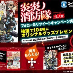 【本日終了】 炎炎ノ消防隊 弐ノ章、ローソンとタイアップ企画を実施中!オリジナル賞品プレゼントも