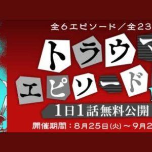【本日終了】名探偵コナン、公式アプリでトラウマエピソード特集Revivalを視聴可能!