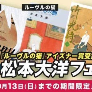 【本日終了】コミックアプリのマンガワン、松本大洋氏の特集を開催中!