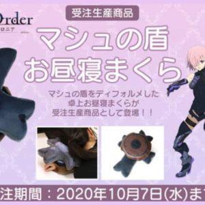 「Fate/Grand Order -絶対魔獣戦線バビロニア-」、マシュの盾 お昼寝まくらが登場!
