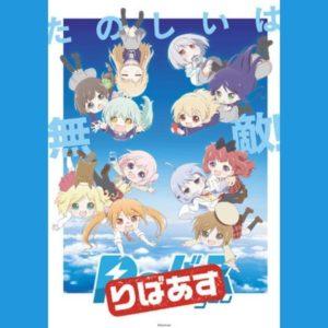 アニメ「りばあす」、毎週火曜25:00に引越し!