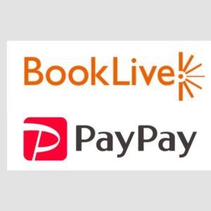 総合電子書籍ストアのBookLive!、PayPayを導入!