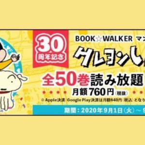 【本日終了】クレヨンしんちゃん、BOOK☆WALKERにて全50巻読み放題!