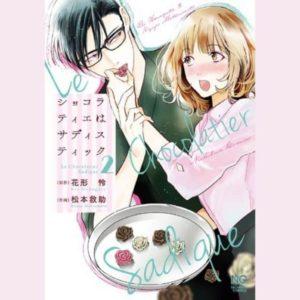 【本日より開始】ショコラティエはサディスティック、第2巻を発売中!