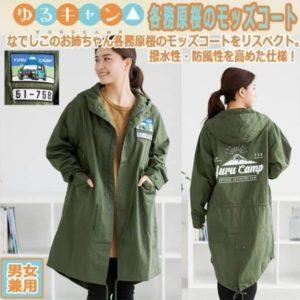 ゆるキャン△、ヴィレヴァンオンラインで各務原桜のモッズコートをリリース!
