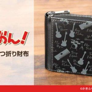 けいおん!、AMNIBUSにて二つ折り財布の受注開始!