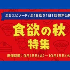 名探偵コナン、公式アプリで「食欲の秋特集」を期間限定で実施中!