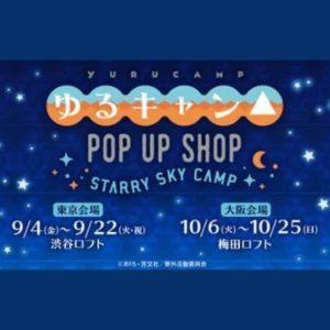 ゆるキャン△、渋谷ロフトにてポップアップショップ開催中!