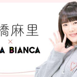 髙橋麻里、ARMA BIANCAとのコラボアイテムの受注開始!