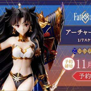Fate/Grand Order -絶対魔獣戦線バビロニア-、アーチャーイシュタルのフィギュアの予約開始!