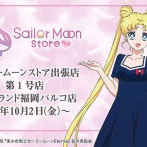 セーラームーンストア、初の出張店を福岡にオープンへ!