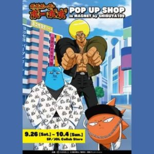 【本日より開催】ボボボーボ・ボーボボ、MAGNET by SHIBUYA109にてPOP UP SHOPを開催中!