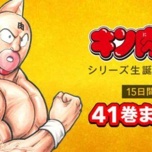 【本日終了】キン肉マン、漫画全巻ドットコムにて1~41巻が無料読み放題!