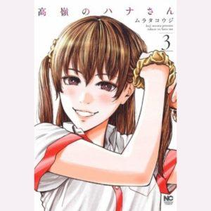 「高嶺のハナさん」第3巻、全国の書店等で発売開始!